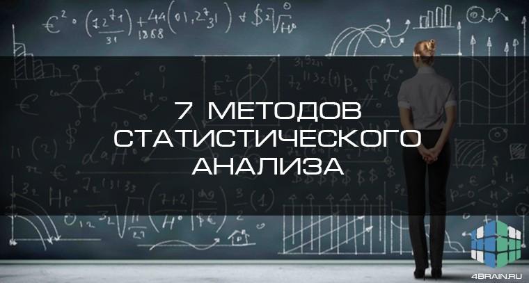 7 методов статистического анализа, которые может применять каждый