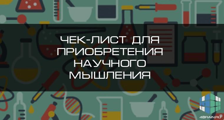 Чек-лист для приобретения научного мышления