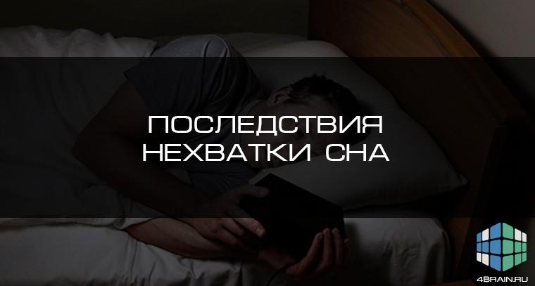 Последствия нехватки сна