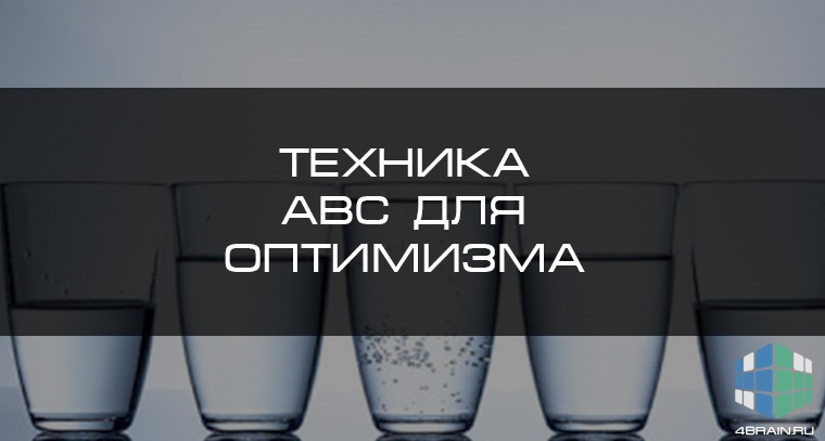 Техника ABC для оптимизма