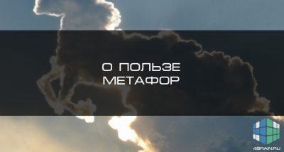 О пользе метафор