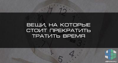 Вещи, на которые стоит прекратить тратить время