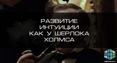 Развитие интуиции Шерлока Холмса