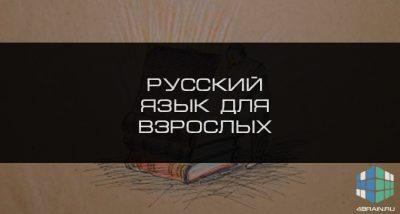 Русский язык для взрослых: 10 способов устранить пробелы в грамотности