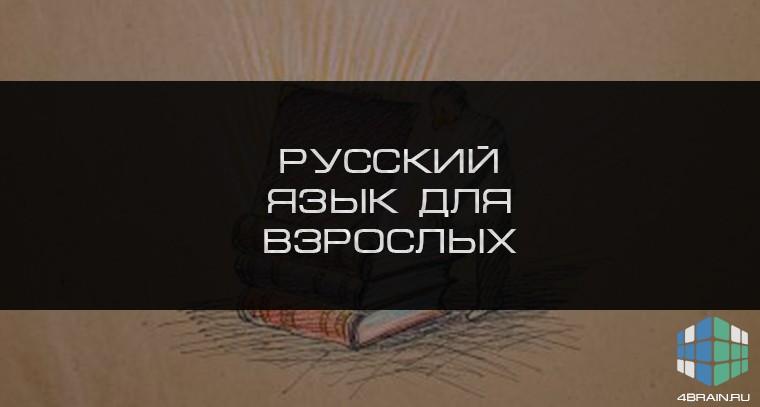 Для взрослых на руском фото 678-828