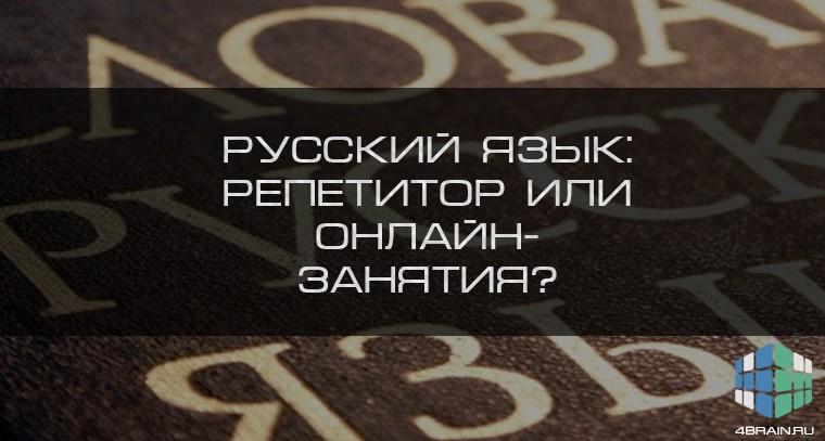 Русский язык: репетитор или онлайн-занятия?