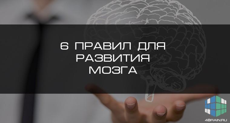 6 правил для развития мозга