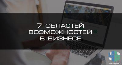 7 областей возможностей в бизнесе