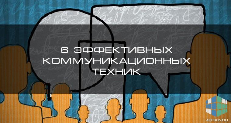 6 эффективных техник коммуникации