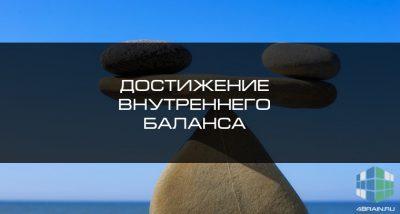 Достижение внутреннего баланса