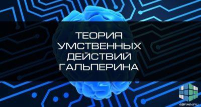 Теория умственных действий Гальперина
