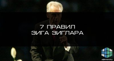 7 правил мотивационного спикера Зига Зиглара
