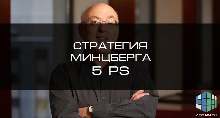 Стратегия Минцберга 5 Ps для стратегии в бизнесе