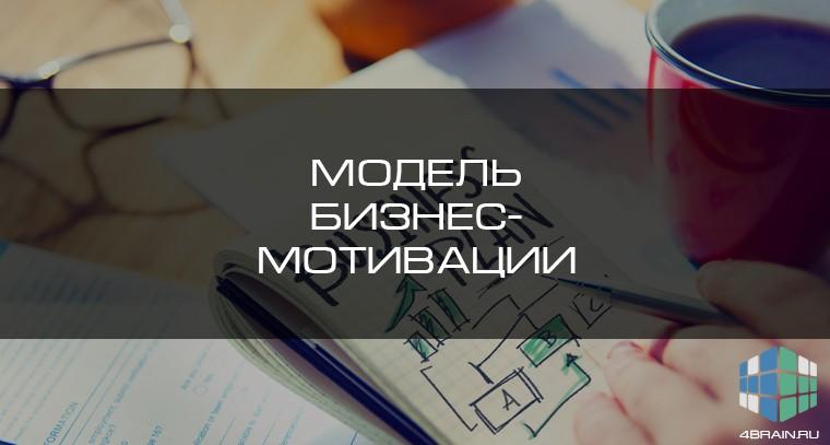 Модель бизнес-мотивации