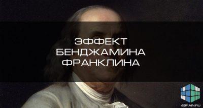 Эффект Бенджамина Франклина