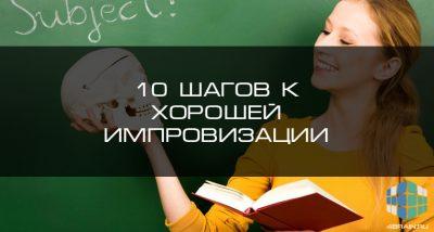 10 шагов к хорошей импровизации