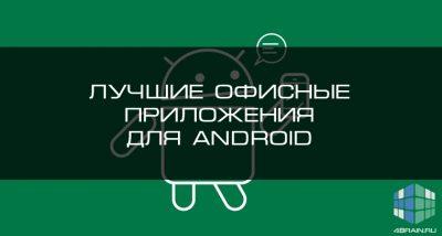 Лучшие офисные приложения для Android