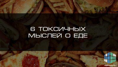 Шесть токсичных мыслей о еде