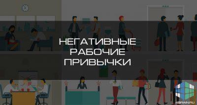Негативные рабочие привычки