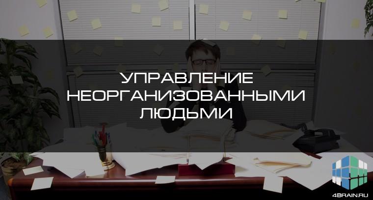 Управление неорганизованными людьми