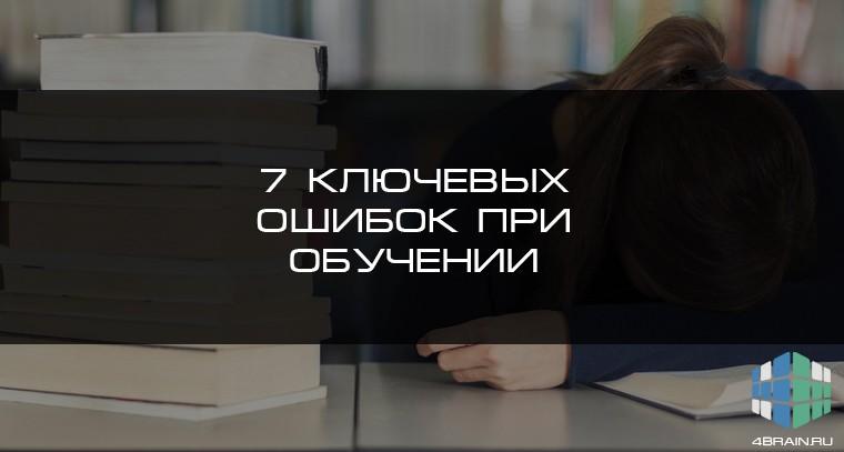 Семь ключевых ошибок при обучении