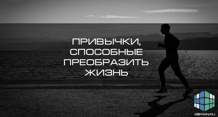Привычки, способные преобразить жизнь