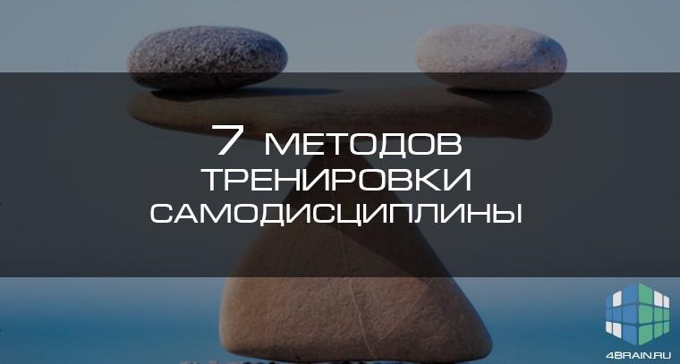 Семь методов тренировки самодисциплины