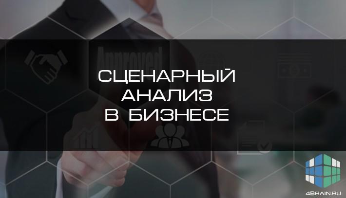 Сценарный анализ в бизнесе