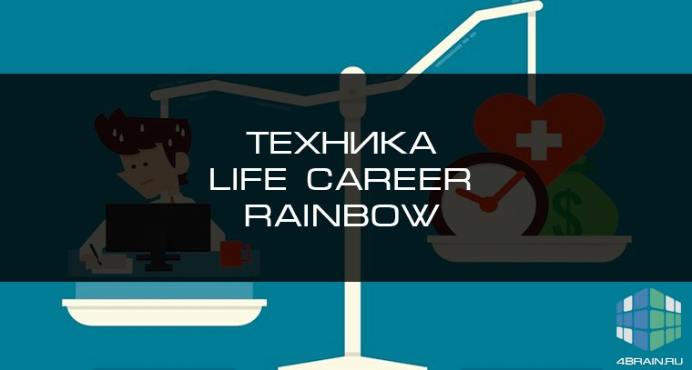 Техника Life Career Rainbow