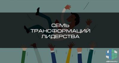Семь трансформаций лидерства