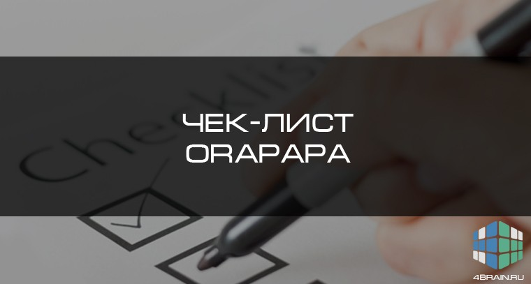 Чек-лист ORAPAPA