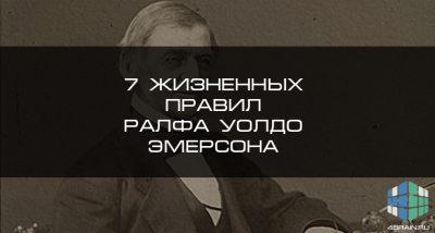 7 жизненных правил Ралфа Уолдо Эмерсона