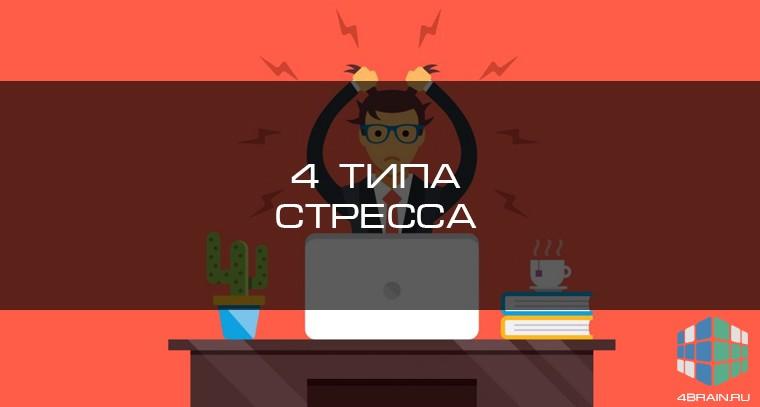 Четыре типа стресса