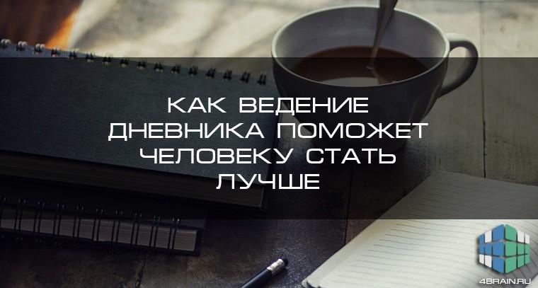 Как ведение дневника поможет человеку стать лучше