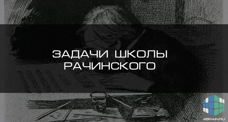 Задачи школы Рачинского