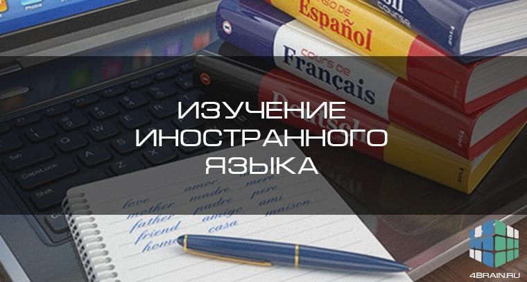 Изучение иностранного языка: старые правила о главном