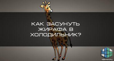 Как засунуть жирафа в холодильник?