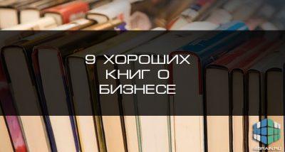 Девять хороших книг о бизнесе