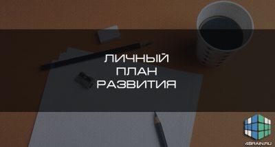 Руководство по созданию личного плана развития