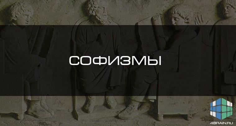 Софизмы