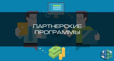 Партнерские программы: вид заработка, известные примеры