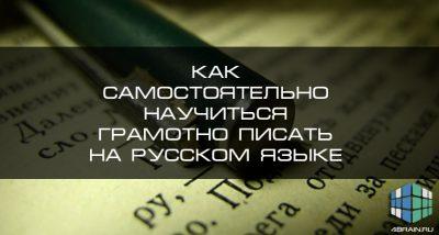 Как самостоятельно научиться грамотно писать на русском языке