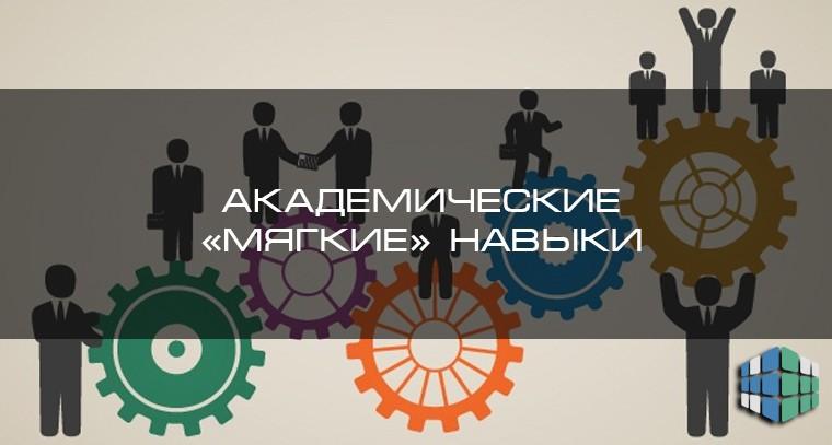 Девять академических «мягких» навыков