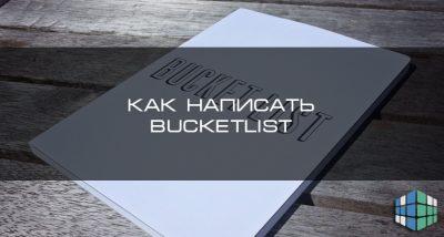 Как написать свой BucketList