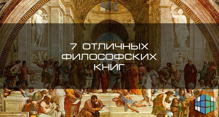 7 отличных философских книг