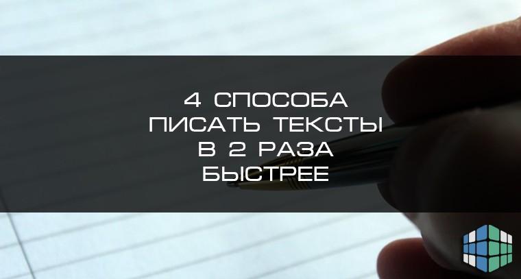 4 способа писать тексты в 2 раза быстрее