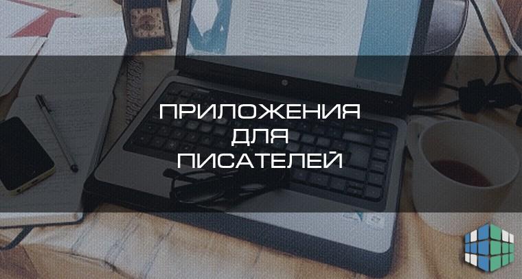 Приложения для писателей
