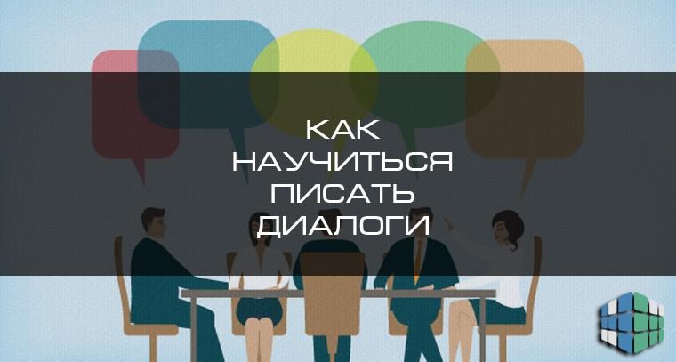 8 советов о том, как научиться писать диалоги