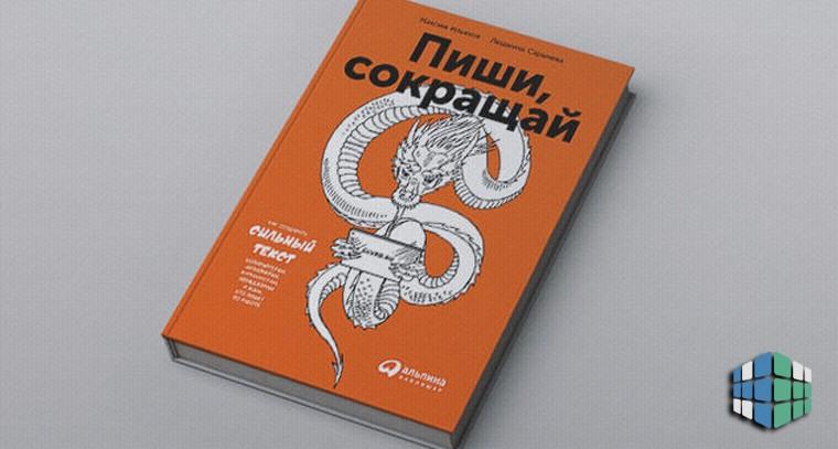 Правила сильного текста: рекомендации Ильяхова