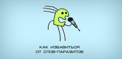 Слова-паразиты и как от них избавиться